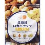 ロカボナッツ チーズ入り 63g×10個セット ミックスナッツ 低糖質 ロカボ食 ロカボ ナッツ ダイエット 低糖質食 低糖質ロカボ食