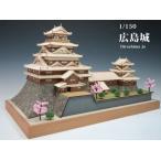 【限定クーポン】木製建築模型 1/150 広島城
