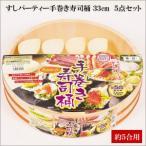 最大500円クーポン すしパーティー手巻き寿司桶33cm 5点セット(約5合用) D-512