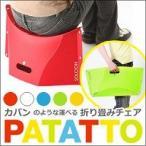 【限定クーポン】PATATTO パタット(折り畳みチェア)