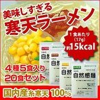 Yahoo!ヘルシーラボ最大500円クーポン 自然寒天ラーメン(4味 各5食セット)