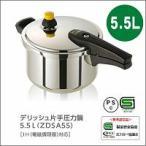 ショッピング圧力鍋 ワンダーシェフ デリッシュ 片手圧力鍋 5.5L ZDSA55