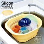 たためるシリコン洗い桶 漂白剤対応 洗い桶 折りたたみ シリコン たためる 折り畳み コンパクト バケツ ウォッシュタブ たらい おしゃれ つけ置き 食器洗い