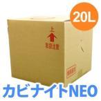 直送品 代引き不可 乳酸カビ取剤 カビナイト Neo 20L(5個ご注文で1個オマケ)