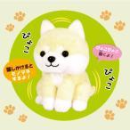 OST まねまね 白豆シバ ぬいぐるみ 動くぬいぐるみ 電子ペット 動くおもちゃ 犬 おもちゃ