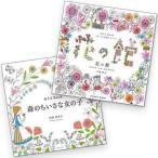 大人のぬりえBOOK 2冊セット(花の館、森のちいさな女の子)