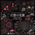 Yahoo!ヘルシーラボ最大500円クーポン 心がやすらぐスクラッチアート 幻想の花園