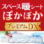 スペース暖シートぽかぽかプレミアムDX 1枚 シングル