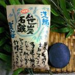 吸着力に優れミネラルを豊富に含む「笹の炭」を使用。