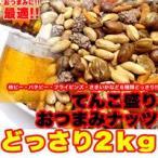 直送品 代引き不可 てんこ盛り おつまみナッツどっさり2kg(1kg×2)(さきいか入り)×2個セット