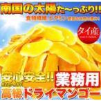 直送品 代引き不可 業務用 高級ドライマンゴーメガ盛り1kg×3個セット マンゴー ドライフルーツ ドライマンゴー 無添加 干しマンゴー 乾燥マンゴー