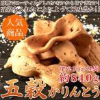 五穀かりんとう 約840g(3個で送料無料、5個で1個オマケ!)