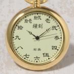 旧漢字懐中時計