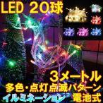 イルミネーションLEDライト20球3メートル電池式屋内用屋外用クリスマス防滴防水点灯点滅暖色マルチカラーカラフル飾り電飾防犯