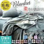 ブランケットダブルサイズ北欧ベイクドカラー無地マイクロファイバーフリースふわふわ毛布寝具おしゃれ暖かい薄手軽量洗える