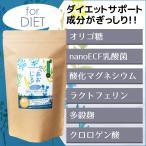 青汁 乳酸菌 国産 大麦若葉 ダイエット スリム 健康 酵素 明日葉 あおじる for DIETネコポス便