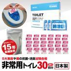 簡易トイレ 非常用トイレ サッと固まる非常用トイレ30回 汚物袋付き  携帯トイレ 抗菌ヤシレット 宅配便のみ
