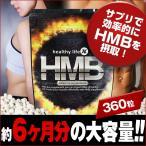 hmb サプリ ロイシン healthylife HMB 大容量約6か月  筋トレ プロテイン アミノ酸 国産 ネコポス便送料無料