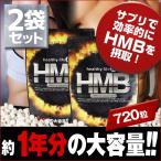 プロテイン hmb サプリ 国産 タブレット サプリメント 筋トレ アミノ酸 ロイシン 約6か月 healthylifeHMB 2袋 ネコポス便