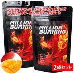 ショッピングダイエット ダイエット サプリメント 脂肪燃焼 アフリカンマンゴー オルニチン ミリオンバーニング2袋 ネコポス便送料無料