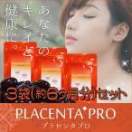 プラセンタPRO 3袋 プラセンタ サプリ 美容サプリ 生プラセンタ  ネコポス便送料無料