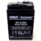 バッテリー  RB645C 6V/4.5Ah 鉛蓄電池 充電式電池