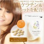 Venus-HEA/ミレット&ケラチン配合食品30日分 美容サプリ 亜鉛 健康食品 サプリメント タンパク質 18種類のアミノ酸 栄養バランス  ミネラル 日本製