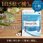 Venus-CAL30日分 5粒で200mgのカルシウム 健康食品 サプリメント 八雲風化貝カルシウム 補足成分  ヒアルロン酸 ビタミンD