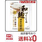 和麹づくしの雑穀生酵素 30粒 約1ヶ月分 4589469340101