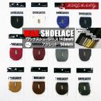 ワックスシューレース WAX SHOELACE 靴ひも くつひも 平紐 7mm幅 スニーカー 靴 ワックスド シューレース 120cm 140cm 160cm ローカット ハイカット
