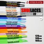 シューレース SHOELACE 靴ひも くつひも 平紐 8mm幅 スニーカー 靴 SHOELACE 120cm 140cm 160cm ローカット ハイカット 全22色