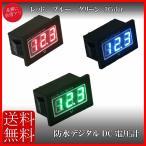 送料無料 防水 LED デジタル 電圧計 2線式 グリーン レッド ブルー 3カラー