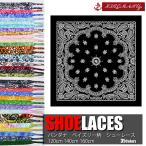 シューレース バンダナ ペイズリー 柄 SHOELACE 靴ひも くつひも 平紐 8mm幅 スニーカー 靴紐 靴 SHOELACE 120cm 140cm 160cm 全19色