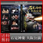 送料無料 石見神楽 大阪公演 DVD2枚組 島根県西部 石見地方 伝統芸能