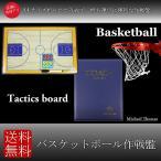 送料無料 バスケットボール 作戦盤 折りたたみ タクティクス コーチング ボード ペンセット A
