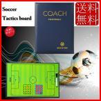 送料無料 サッカー フットサル ボール 作戦盤 折りたたみ タクティクス コーチング ボード ペンセット A