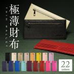 送料無料 極薄 財布 THIN WALLET スリム ウォレット 薄い サイフ メンズ レディース 薄い財布 17カラー