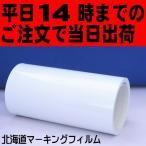 ホワイト光沢  クラフトロボ/CAMEO 22cm幅×10m カッティング用シート 【屋外3〜4年】