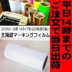 つや消し白  ステカSV-8 20cm幅×5m カッティング用シート 【屋外3〜4年】