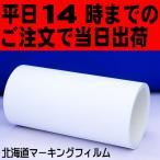 つや消し白  クラフトロボ/CAMEO 22cm幅×10m カッティング用シート 【屋外3〜4年】