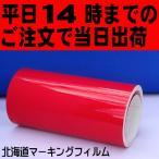 【お試しセール中】レッド  クラフトロボ/CAMEO 22cm幅×10m カッティング用シート 【屋外3〜4年】