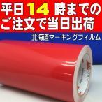 【お試しセール中】レッド徳用20m巻 ステカSV-8(20cm幅) カッティング用ステッカーシート【屋外3〜4年】