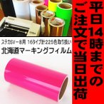 シクラメン ステカSV-8 20cm幅×5m カッティング用シート 【屋外3〜4年】