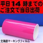 シクラメン  クラフトロボ/CAMEO 22cm幅×5m カッティング用シート 【屋外3〜4年】