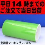 ライム カッティング用シート【屋外3〜4年】 クラフトロボ/CAMEO 22cm幅×5m