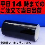 ブラック光沢  クラフトロボ/CAMEO 22cm幅×10m カッティング用シート 【屋外3〜4年】