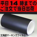 つや消し黒 カッティング用シート【屋外3〜4年】 ステカSV-12 30cm幅×5m