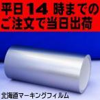 シルバー  クラフトロボ/CAMEO 22cm幅×10m カッティング用シート 【屋外3〜4年】