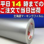シルバー 屋外3〜4年カッティング用シート【徳用】22cm幅×20m巻