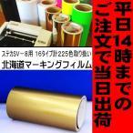 Yahoo!北海道マーキングフィルムヤフー店【お試しセール中】ゴールド ステカSV-8 20cm幅×5m カッティング用シート 【屋外3〜4年】